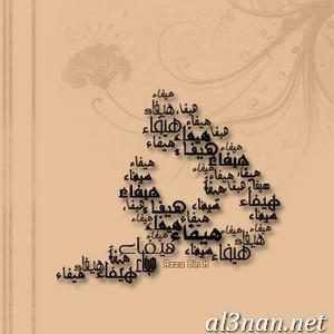 صور-اسم-هيفاء-خلفيات-اسم-هيفاء-رمزيات-اسم-هيفاء_00496 صور اسم هيفاء ، خلفيات اسم هيفاء ، رمزيات اسم هيفاء