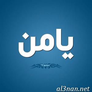 صور-اسم-يامن-خلفيات-اسم-يامن-رمزيات-اسم-يامن_00524 صور اسم يامن ، خلفيات اسم يامن ، رمزيات اسم يامن
