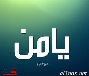 صور-اسم-يامن-خلفيات-اسم-يامن-رمزيات-اسم-يامن_00525-300x255 صور اسم يامن ، خلفيات اسم يامن ، رمزيات اسم يامن
