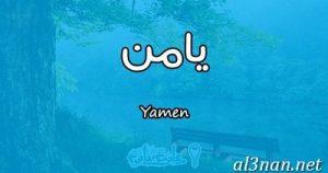 صور-اسم-يامن-خلفيات-اسم-يامن-رمزيات-اسم-يامن_00526-300x158 صور اسم يامن ، خلفيات اسم يامن ، رمزيات اسم يامن