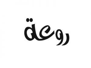 ¡f¬-ƒ½O-¬fpí-ªTsnƒó-ƒ½O-¬fpí-¬O¬nƒó-ƒ½O-¬fpí_00314-300x225 صور أسم روعة، خلفيات اسم روعة، رمزيات اسم روعه