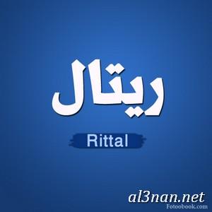 ¡f¬-ƒ½O-¬nóƒT-ªTsnƒó-ƒ½O-¬nóƒT-¬O¬nƒó-ƒ½O-¬nóƒT_00361 صور اسم ريتال , خلفيات اسم ريتال , رمزيات اسم ريتال