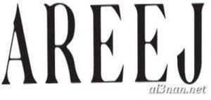 ¡f¬-ƒ½O-ƒ¬nñ-ªTsnƒó-ƒ½O-ƒ¬nñ-¬O¬nƒó-ƒ½O-ƒ¬nñ_00068-300x143 صور اسم اريج, خلفيات اسم اريج, رمزيات اسم اريج