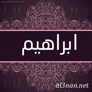 صور-اسم-ابراهيم-خلفيات-اسم-ابراهيم-رمزيات-اسم-ابراهيم_00022 صور اسم ابراهيم ، خلفيات اسم ابراهيم ، رمزيات اسم ابراهيم