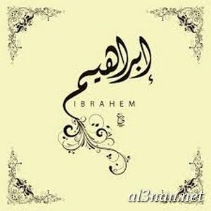 صور-اسم-ابراهيم-خلفيات-اسم-ابراهيم-رمزيات-اسم-ابراهيم_00023 صور اسم ابراهيم ، خلفيات اسم ابراهيم ، رمزيات اسم ابراهيم
