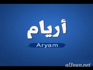 صور-اسم-اريام-خلفيات-اسم-اريام-رمزيات-اسم-اريام_00025-300x225 صور اسم اريام،خلفيات اسم اريام ،رمزيات اسم اريام