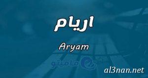 صور-اسم-اريام-خلفيات-اسم-اريام-رمزيات-اسم-اريام_00029-300x158 صور اسم اريام،خلفيات اسم اريام ،رمزيات اسم اريام