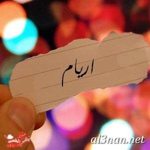 صور-اسم-اريام-خلفيات-اسم-اريام-رمزيات-اسم-اريام_00030 صور اسم اريام،خلفيات اسم اريام ،رمزيات اسم اريام