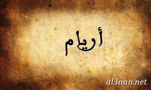 صور-اسم-اريام-خلفيات-اسم-اريام-رمزيات-اسم-اريام_00035-300x179 صور اسم اريام،خلفيات اسم اريام ،رمزيات اسم اريام
