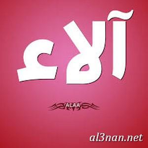 صور-اسم-الاء-خلفيات-اسم-الاء-رمزيات-اسم-الاء_00168 صور اسم الاء، خلفيات اسم الاء، رمزيات اسم الاء
