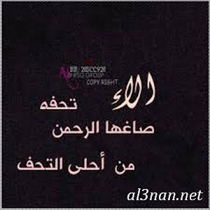 صور-اسم-الاء-خلفيات-اسم-الاء-رمزيات-اسم-الاء_00188 صور اسم الاء، خلفيات اسم الاء، رمزيات اسم الاء