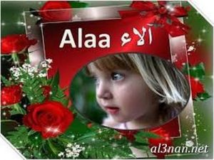 صور-اسم-الاء-خلفيات-اسم-الاء-رمزيات-اسم-الاء_00197-300x225 صور اسم الاء، خلفيات اسم الاء، رمزيات اسم الاء
