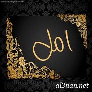 صور-اسم-امل-خلفيات-اسم-امل-رمزيات-اسم-امل_00011 صور اسم امل ، خلفيات اسم امل ، رمزيات اسم امل
