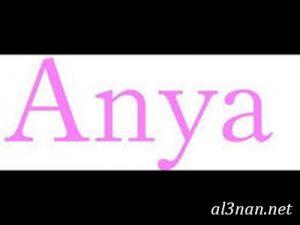 صور-اسم-انيا-خلفيات-اسم-انيا-رمزيات-اسم-انيا_00377-300x225 صور اسم انيا ، خلفيات اسم انيا ، رمزيات اسم انيا