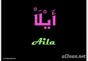 صور-اسم-ايلا-خلفيات-اسم-ايلا-رمزيات-اسم-ايلا_00404-300x206 صور اسم ايلا ، خلفيات اسم ايلا ، رمزيات اسم ايلا