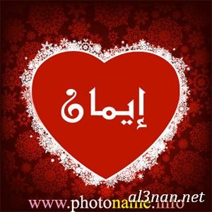 صور-اسم-ايمان-خلفيات-اسم-ايمان-رمزيات-اسم-ايمان_00424 صور اسم ايمان ، خلفيات اسم ايمان ، رمزيات اسم ايمان