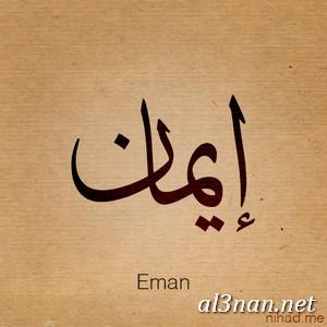 صور-اسم-ايمان-خلفيات-اسم-ايمان-رمزيات-اسم-ايمان_00428 صور اسم ايمان ، خلفيات اسم ايمان ، رمزيات اسم ايمان