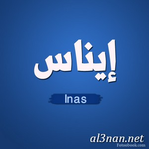 صور-اسم-ايناس-خلفيات-اسم-ايناس-رمزيات-اسم-ايناس_00092-1 صور اسم ايناس , خلفيات اسم ايناس , رمزيات اسم ايناس