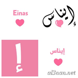 صور-اسم-ايناس-خلفيات-اسم-ايناس-رمزيات-اسم-ايناس_00106-1 صور اسم ايناس , خلفيات اسم ايناس , رمزيات اسم ايناس