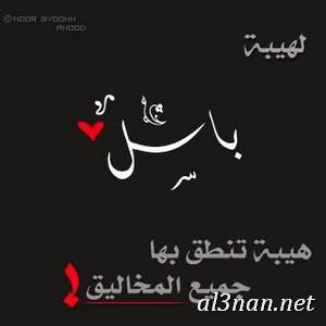 صور-اسم-باسل-خلفيات-اسم-باسل-رمزيات-اسم-باسل_00041 صور اسم باسل ،خلفيات اسم باسل ،رمزيات اسم باسل