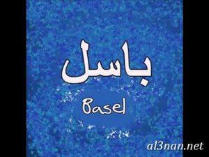 صور-اسم-باسل-خلفيات-اسم-باسل-رمزيات-اسم-باسل_00050-300x225 صور اسم باسل ،خلفيات اسم باسل ،رمزيات اسم باسل