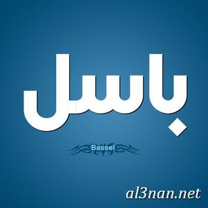 صور-اسم-باسل-خلفيات-اسم-باسل-رمزيات-اسم-باسل_00051 صور اسم باسل ،خلفيات اسم باسل ،رمزيات اسم باسل