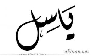 صور-اسم-باسل-خلفيات-اسم-باسل-رمزيات-اسم-باسل_00055-300x187 صور اسم باسل ،خلفيات اسم باسل ،رمزيات اسم باسل