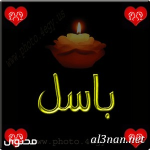 صور-اسم-باسل-خلفيات-اسم-باسل-رمزيات-اسم-باسل_00056 صور اسم باسل ،خلفيات اسم باسل ،رمزيات اسم باسل