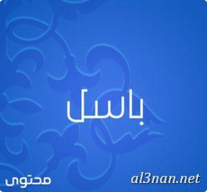 صور-اسم-باسل-خلفيات-اسم-باسل-رمزيات-اسم-باسل_00061-300x279 صور اسم باسل ،خلفيات اسم باسل ،رمزيات اسم باسل
