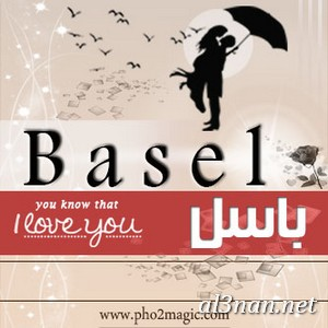 صور-اسم-باسل-خلفيات-اسم-باسل-رمزيات-اسم-باسل_00064 صور اسم باسل ،خلفيات اسم باسل ،رمزيات اسم باسل