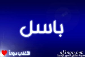 صور-اسم-باسل-خلفيات-اسم-باسل-رمزيات-اسم-باسل_00066-300x200 صور اسم باسل ،خلفيات اسم باسل ،رمزيات اسم باسل