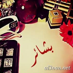 صور-اسم-بشاير-خلفيات-اسم-بشاير-رمزيات-اسم-بشاير_00596 صور اسم بشاير ، خلفيات اسم بشاير ، رمزيات اسم بشاير