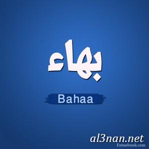 صور-اسم-بهاء-خلفيات-اسم-بهاء-رمزيات-اسم-بهاء_00609 صور اسم بهاء ، خلفيات اسم بهاء ، رمزيات اسم بهاء