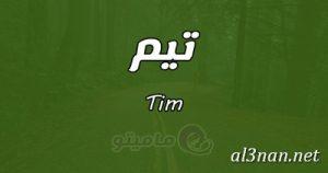 صور-اسم-تيم-خلفيات-اسم-تيم-رمزيات-اسم-تيم_00211-300x158 صور اسم تيم , خلفيات اسم تيم , رمزيات اسم تيم