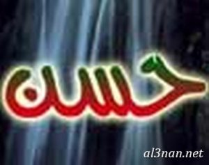 صور-اسم-حسن-خلفيات-اسم-حسن-رمزيات-اسم-حسن_00716-300x237 صور اسم حسن ، خلفيات اسم حسن ، رمزيات اسم حسن