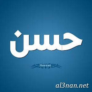 صور-اسم-حسن-خلفيات-اسم-حسن-رمزيات-اسم-حسن_00725 صور اسم حسن ، خلفيات اسم حسن ، رمزيات اسم حسن