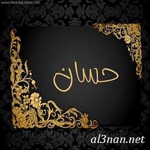 صور-اسم-حسن-خلفيات-اسم-حسن-رمزيات-اسم-حسن_00740 صور اسم حسن ، خلفيات اسم حسن ، رمزيات اسم حسن