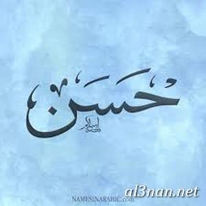 صور-اسم-حسن-خلفيات-اسم-حسن-رمزيات-اسم-حسن_00743 صور اسم حسن ، خلفيات اسم حسن ، رمزيات اسم حسن