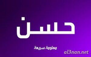 صور-اسم-حسن-خلفيات-اسم-حسن-رمزيات-اسم-حسن_00748-300x187 صور اسم حسن ، خلفيات اسم حسن ، رمزيات اسم حسن