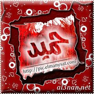 صور-اسم-حميد-خلفيات-اسم-حميد-رمزيات-اسم-حميد_00797 صور اسم حميد ، خلفيات اسم حميد ، رمزيات اسم حميد