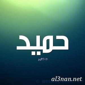 صور-اسم-حميد-خلفيات-اسم-حميد-رمزيات-اسم-حميد_00810 صور اسم حميد ، خلفيات اسم حميد ، رمزيات اسم حميد