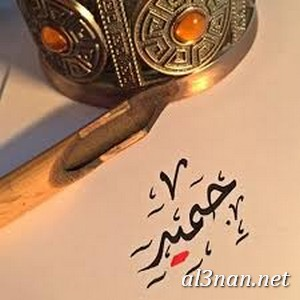 صور-اسم-حميد-خلفيات-اسم-حميد-رمزيات-اسم-حميد_00815 صور اسم حميد ، خلفيات اسم حميد ، رمزيات اسم حميد