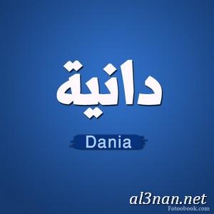صور-اسم-دانية-خلفيات-اسم-دانية-رمزيات-اسم-دانية_00846 صور اسم دانية ، خلفيات اسم دانية ، رمزيات اسم دانية
