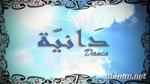 صور-اسم-دانية-خلفيات-اسم-دانية-رمزيات-اسم-دانية_00856-300x169 صور اسم دانية ، خلفيات اسم دانية ، رمزيات اسم دانية