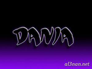 صور-اسم-دانية-خلفيات-اسم-دانية-رمزيات-اسم-دانية_00868-300x225 صور اسم دانية ، خلفيات اسم دانية ، رمزيات اسم دانية