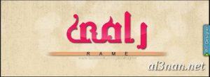 صور-اسم-رامي-خلفيات-اسم-رامي-رمزيات-اسم-رامي_00911-300x111 صور اسم رامي ، خلفيات اسم رامي ، رمزيات اسم رامي