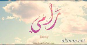 صور-اسم-رامي-خلفيات-اسم-رامي-رمزيات-اسم-رامي_00918-300x157 صور اسم رامي ، خلفيات اسم رامي ، رمزيات اسم رامي