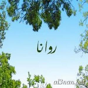 صور-اسم-روانا-خلفيات-اسم-روانا-رمزيات-اسم-روانا_00969 صور اسم روانا ، خلفيات اسم روانا ، رمزيات اسم روانا