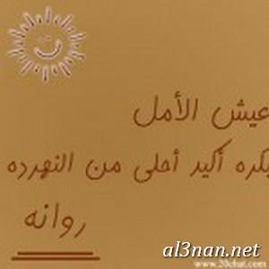 صور-اسم-روانا-خلفيات-اسم-روانا-رمزيات-اسم-روانا_00970 صور اسم روانا ، خلفيات اسم روانا ، رمزيات اسم روانا
