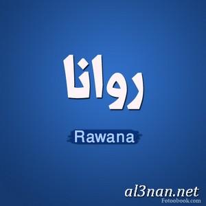 صور-اسم-روانا-خلفيات-اسم-روانا-رمزيات-اسم-روانا_00971 صور اسم روانا ، خلفيات اسم روانا ، رمزيات اسم روانا